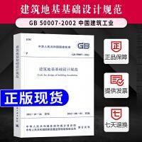 【官方正版】 GB 50007-2011 建筑地基基础设计规范 2017年7月印刷
