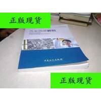 【二手旧书9成新】汽车润滑解码 /江善钟 著 中国石化出版社