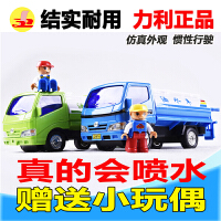 力利惯性洒水车 可洒水玩具 会喷水工程车 清洁车儿童玩具