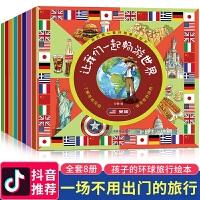 【限时秒杀包邮】我的第一套环球旅行绘本 让我们一起畅游世界全套8册 地理知识启蒙绘本 地理百科全书畅游世界/探索奇妙自