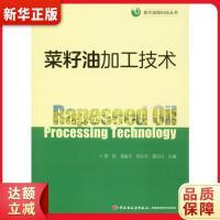 菜籽油加工技术 不详 中国轻工业出版社9787518426164【新华书店 品质保障】