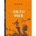 中国故事--传统节日的故事