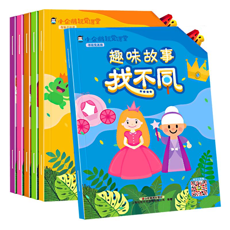 企鹅萌萌AR 视觉课堂(6册)趣味故事找不同