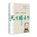 先生归来兮.陈鹤琴,一切为儿童(百年中国记忆・教育家丛书)