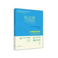 小学信息技术教学关键问题指导-高淑印9787040457704高等教育出版社