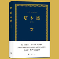 塔木德大全集中文版 犹太人的经商智慧与处世圣经 成功励志人生哲理书籍 智慧经典