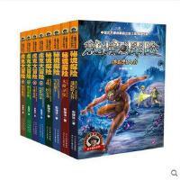 全套共8册秘境探险4册+虎克大冒险4册青少年儿童文学读物科学探索系列适合9-10-12-15岁男孩看的书中小学生课外书阅读书籍