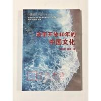 正版 中国改革开放40年丛书:改革开放40年的中国文化 中共党史出版社