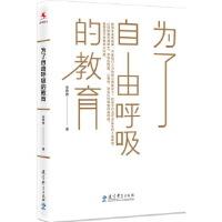 【新书店正版】 为了自由呼吸的教育 李希贵 教育科学出版社有限公司 9787519111212
