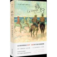 旅行[法]保�_・莫朗(Paul Morand南京大�W出版社9787305216039【正版直�l】