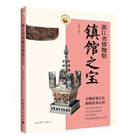 浙江省博物馆镇馆之宝