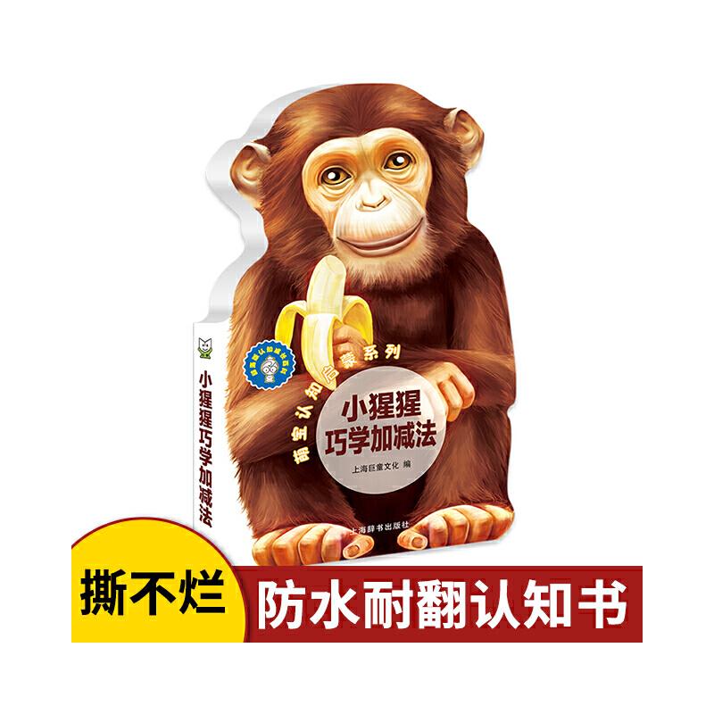 辞海版认知成长百科·萌宝认知启蒙系列·小猩猩巧学加减法 我的认知书