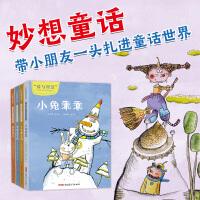 """""""爱与智慧""""校园阅读新童话(全4册)小兔乖乖+蛋蛋超人+利昂和多特+小女巫艾玛"""