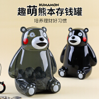 可爱创意礼品 熊本熊动漫周边生日礼物儿童存钱罐可爱卡通送女友储蓄罐存取