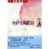 【旧书9成新】【正版现货包邮】9999滴眼泪(陈升),陈升 ,接力出版社, 9787544809108