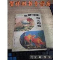 【二手正版9成新】金鱼饲养百问百答
