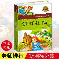 绿野仙踪全集注音正版小学生课外阅读书籍一年级二年级必读故事书三四青少年6-7-8-9-10-12周岁带拼音的儿童读物1