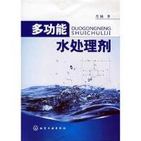 【RT1】多功能水处理剂 肖锦 化学工业出版社 9787122025111