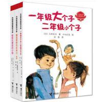 一年级大个子二年级小个子 鼹鼠原野的伙伴们 樱桃托管班的小狗全3册 正版 日本儿童文学经典 一二年级小学生课外阅读书籍