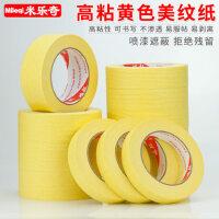 黄色高粘美纹纸胶带和纸胶带真石漆汽车喷漆装修50米长批发分色纸