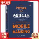 决胜移动金融:构建未来金融服务业的赢利模式 [美]沙卡尔・克里希南(Sankar Krishnan) 97873002