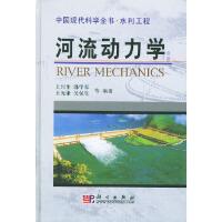 【新书店正版】河流动力学――中国现代科学全书 水利工程 王兴奎 科学出版社 9787030127433