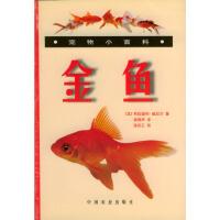 金鱼 宠物小百科 (英)威尼尔 ,施振声 中国农业出版社 9787109066700