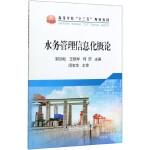 水务管理信息化概论(高等学校十三五规划教材)