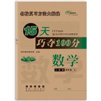 15天巧�Z100分��W四年�上��20秋(人教版)全新版