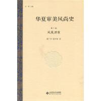 华夏审美风尚史 第十卷 凤凰涅�� 9787303195701 北京师范大学出版社