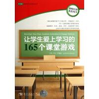 让学生爱上学习的165个课堂游戏/常青藤新教育实验基地丛书