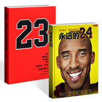 迈克尔乔丹与他的时代+科比 永远的24 纪念画册 体坛周报 张佳玮 NBA球迷 空中飞人 乔丹传 篮