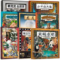 全8册葛瑞米贝斯龙月阿诺的花园小不点大象阿吉的许愿鼓0-3-6岁儿童图画捉迷藏动物彩绘本解谜数学语文美术环保益智游戏童