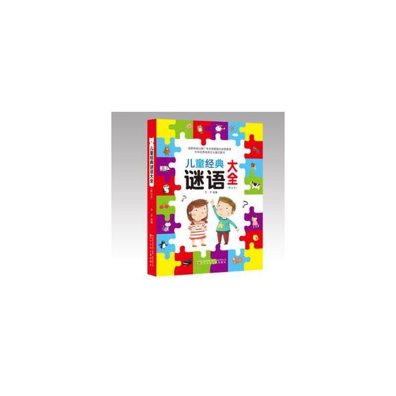 儿童经典谜语大全(修订本) 出版社直供 正版保障 联系电话:18369111587