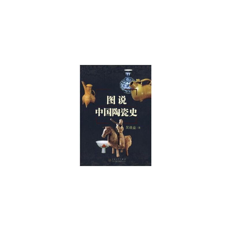 【新书店正版】图说中国陶瓷史 吴战垒 百花文艺出版社 9787530651322 新书店购书无忧有保障!