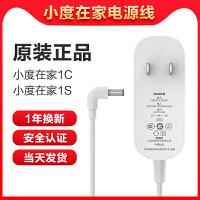 原装正品小度在家1s NV6001音响1C NV6101数据电源线NV5001充电线