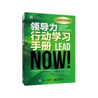 领导力行动学习手册:21项可实践、可提升的领导力行为习惯(团购,请致电400-106-6666转6)