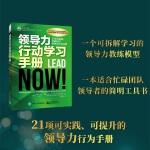 领导力行动学习手册:21项可实践、可提升的领导力行为习惯(团购,请致电010-57993483)