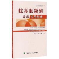 蛇毒血凝酶临床应用指南