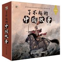 了不起的中国故事(全12册)