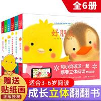 小鸡球球成长系列绘本全6册 (新版)低幼儿童宝宝婴儿亲子情商启蒙早教故事图画书0-1-2-3-5-6岁