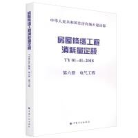 房屋修缮工程消耗量定额(TY01-41-2018):第六册 电气工程