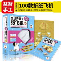 100款全世界孩子都爱玩的纸飞机大全不落地冲浪悬浮飞行 儿童手工制作可以手抛手掷手扔泡沫滑翔机折飞机专用纸折纸教程立体玩