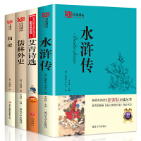 九年级课外阅读书籍必读上册艾青诗选书和水浒传120回儒林外史简爱原著正版上初中学生版书中学生初中生初三指定完整版的名著