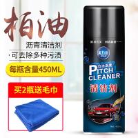 柏油沥青清洗剂汽车用漆面油污清除虫胶鸟粪清洁剂去除剂