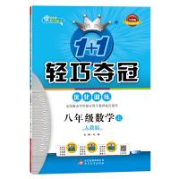 1+1轻巧夺冠・优化训练:八年级数学(上)・人教版(2020秋)