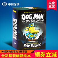 现货神探狗狗的冒险3册套装精装英文原版Dog Man: The Epic Collection1 2 3册盒装全彩漫画幽