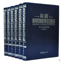 经典管理制度表格及范例全集 正版全套企管工具书籍/16开6册