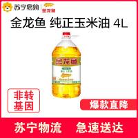 【苏宁超市】金龙鱼纯正玉米油4l 非转基因玉米胚芽一级压榨食用油