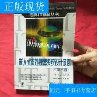 【旧书二手书】【正版现货】嵌入式微处理器系统设计实例(第三版)【品佳干净】 /[美]鲍尔